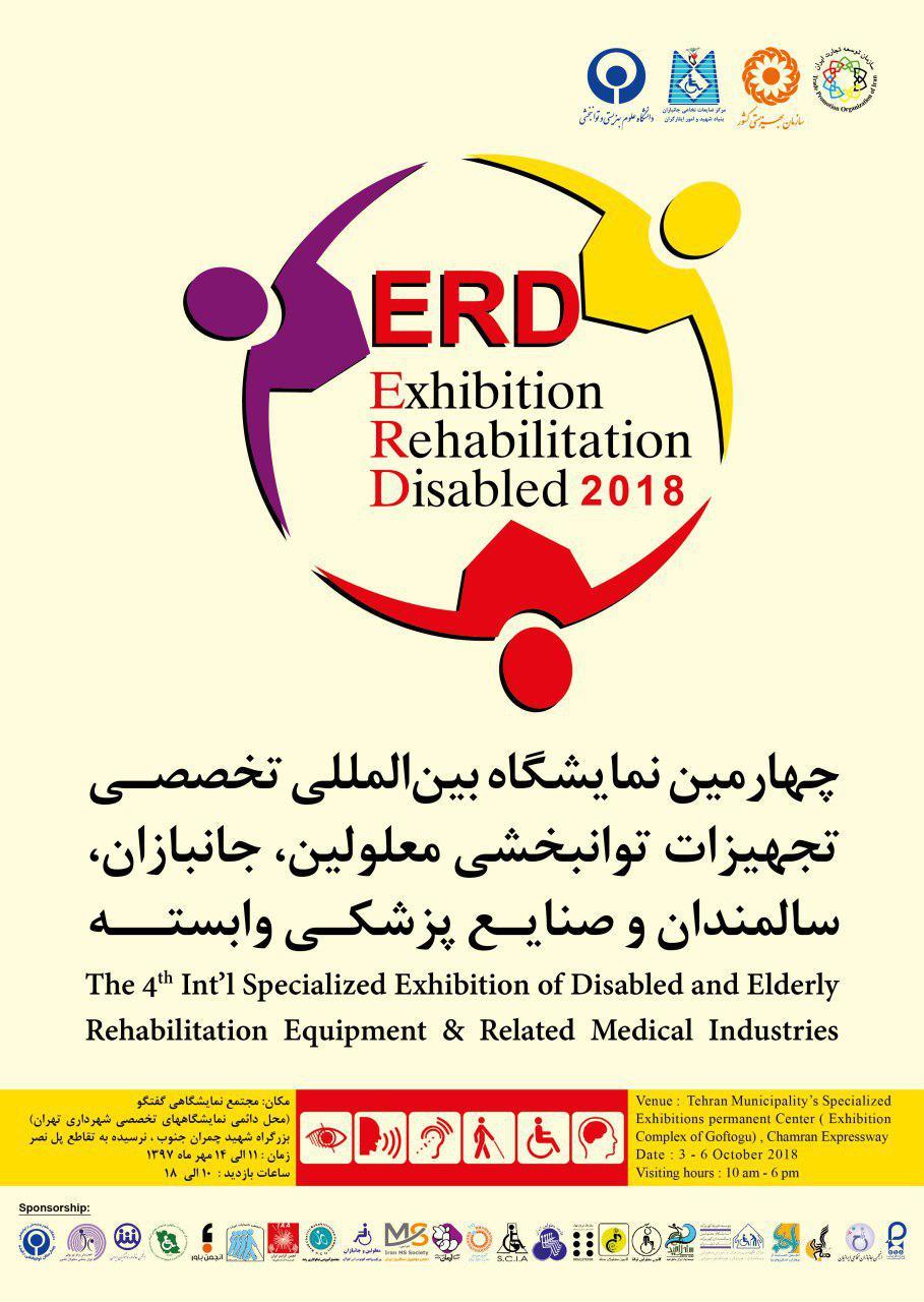 چهارمین نمایشگاه بین المللی خدمات توانبخشی معلولین