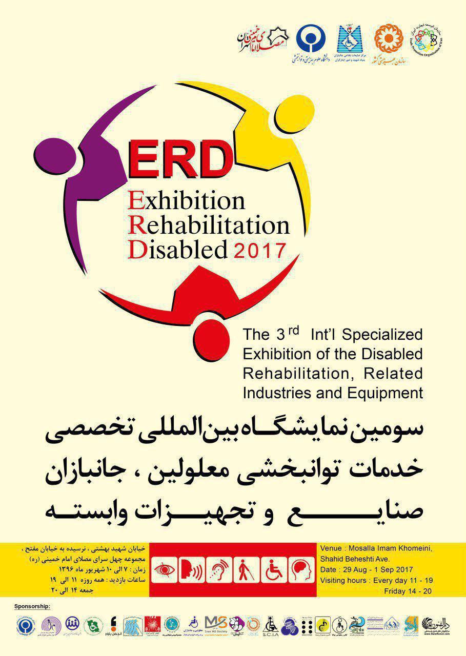 سومین نمایشگاه بین المللی خدمات توانبخشی معلولین، جانبازان و صنایع و تجهیزات وابسته